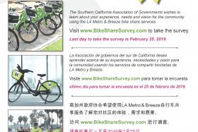SCAG-Bike-Share-Survey-Poster-11-x-17-Vertical